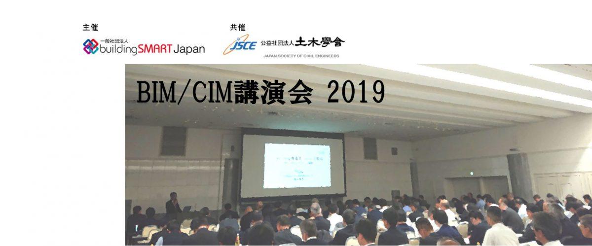 BIM/CIM講演会2019開催のお知らせ